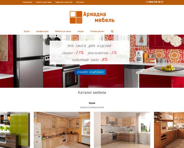 Мебельная компания Ариадна