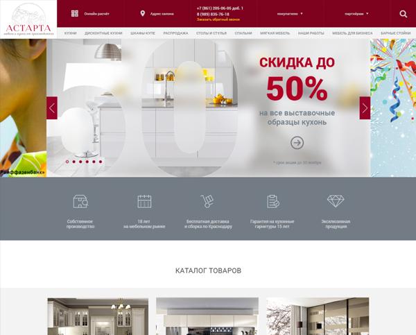 Мебельная компания Астарта