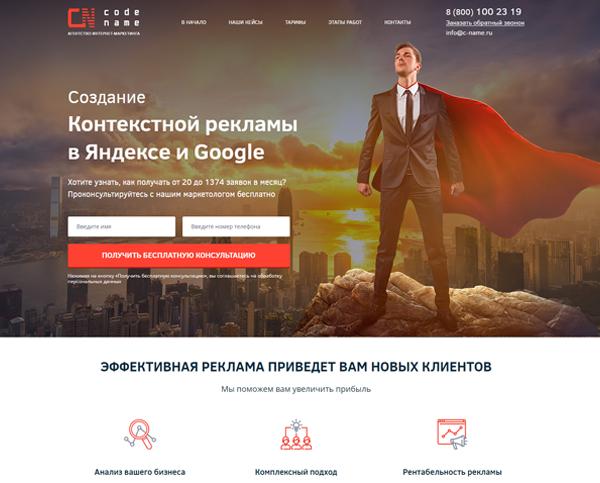 Агентство интернет-маркетина Codename