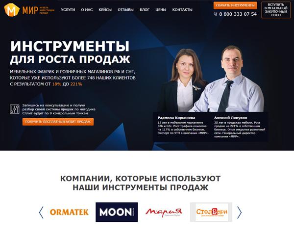 Консалтинговая компания Мирконсалт