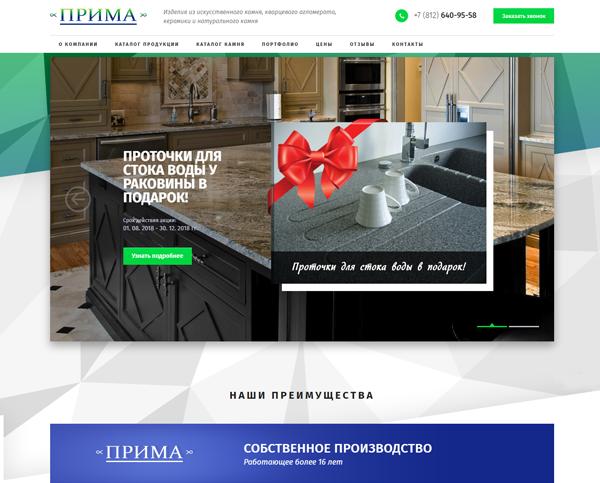 Производственная компания Прима